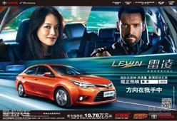 广汽丰田雷凌8月23日淄博上市 10.78万起