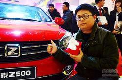 三款新车将出 专访众泰汽车市场部王俊刚