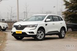 [天津]雷诺科雷傲现车充足综合优惠2万元