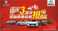 东风标致洛阳鼎狮 三周年感恩购车大回馈