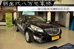 海马M5新车到店 7.49万起订车送精美礼品