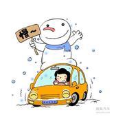 春节回家 雪天行车路面结冰安全通过技巧