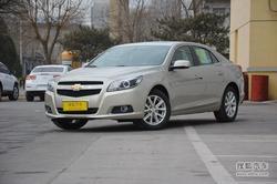 [济宁]雪佛兰迈锐宝最高降3.2万现车销售