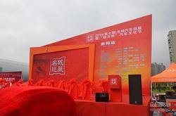 2014名城巡展系列活动现场照片精彩集锦!