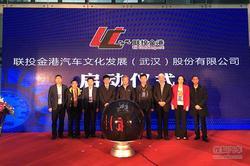 花山·中国汽车文化与运动中心项目启动!