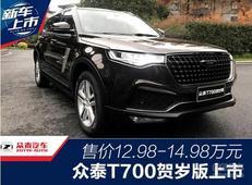 售价12.98万起 众泰T700贺岁版迎新上市