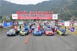 2015温州车王争霸赛 瓯北周义获车王称号