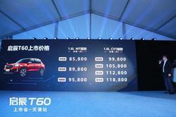 东风启辰T60天津上市售8.58万-11.88万元