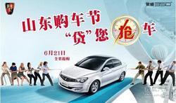 """上汽荣威购车节 日照荣骏""""贷""""您抢车啦"""
