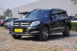 [邢台]奔驰GLK最高优惠现金4万 现车销售