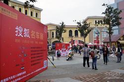 11月1日搜狐名车展时尚舞台正式拉开帷幕
