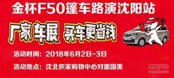 金杯F50篷车路演沈阳站6月2日启动