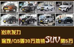 岁末发力 途观/Q5等30万热销SUV直降5万!