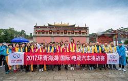 昌河汽车助力2017环青海湖电动汽车挑战赛举行