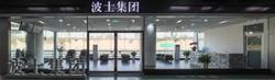 匠心服务 波士集团机场客户服务中心上线