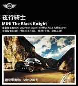 [台州]好德宝 MINI夜行骑士限量23辆开枪