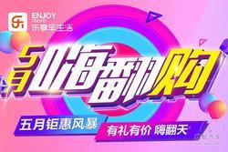 沈阳乐享车生活5月嗨翻购 有礼有价