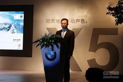 搜狐专访潍坊广宝总经理:全新BMW X5上市