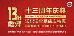 10月13日湖南中汽南方沃尔沃十三年庆典