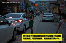 车主养车(35)可避免的事故 开车视觉盲区