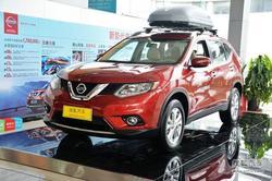 [常州]奇骏提供试乘试驾购车优惠1.6万元