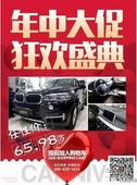 16款中东版宝马X5 65.98万特价车速来购!