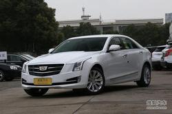 [长沙]凯迪拉克ATS-L优惠8万元 现车供应!