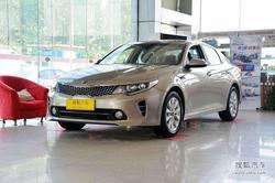 起亚K5最高优惠4.5万 现车充足欢迎选购!