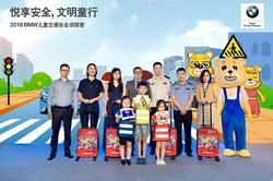 2018 BMW儿童交通安全训练营宁波开营