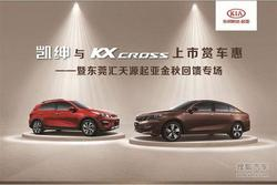 东莞汇天源起亚凯绅&KX CROSS新车上市惠