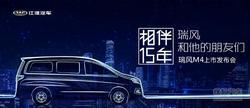 瑞风M4在等你 10月29日太原晋祠宾馆上市