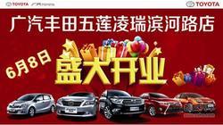 广汽丰田五莲凌瑞滨河路分店 已隆重开业