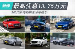 A4L/C级等豪华品牌中级车最高优惠10.86万