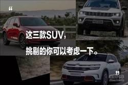 紧凑SUV选择太多不妨来看看三款个性车型