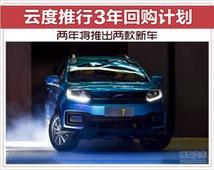 云度推行3年回购计划两年将推出两款新车