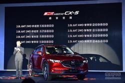 售16.98万起 长安马自达第二代CX-5上市