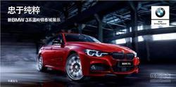 台州绿地宝仕新BMW 3系温岭银泰城展示来袭