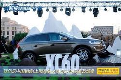 访沃尔沃汽车中国销售东大区总监-万煊峰
