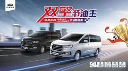 安徽瑞森店瑞风M4混动&柴油版节油挑战赛