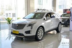 [郑州]凯迪拉克XT5降价3.8万元 现车充足
