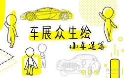 车展众生绘之小车迷篇:小车车我们走!