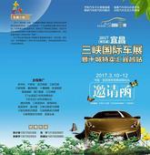 2017(第五届)宜昌·三峡国际车展将启幕