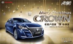 新皇冠+圣诞=狂欢升级丰田新皇冠发布盛大举办