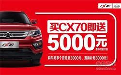 [乌鲁木齐]欧尚新春特惠购车送5千元现金