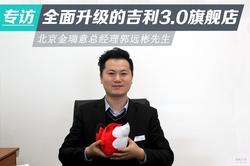 金瑞意郭远彬:吉利3.0时代旗舰店全面升级