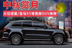 中秋赏月 大切诺基/宝马X5等宽敞SUV推荐