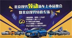 江门瑞华北京现代 本周末领动上市发布会