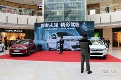 探索未知 C3-XR大庆上市发布会圆满成功!