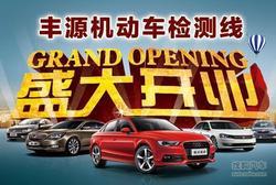 佳轮集团丰源机动车检测公司 盛大开业!