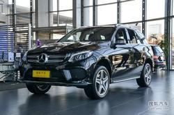 [西安]奔驰GLE级最高直降7万元 现车在售